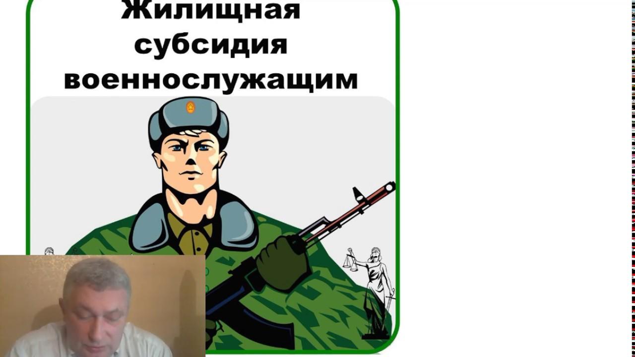 форум жилищной субсидии военнослужащих пограничных органов фсб