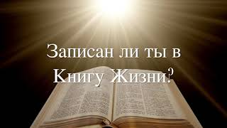 Стихотворение - Записан ли ты в Книгу Жизни? |  Ростислав Коцюба