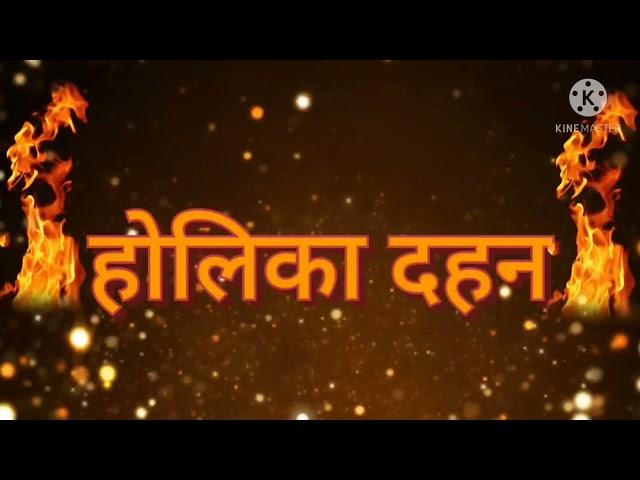 Holika Dahan status|Holika Dahan whatsapp status|holi Dahan song status|Holika Dahan status video,