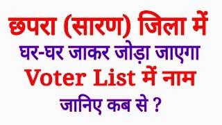 सारण जिला में  घर जाकर जोड़ा जाएगा /Saran district me Ghar Ghar jakar jora jayega voter List me name