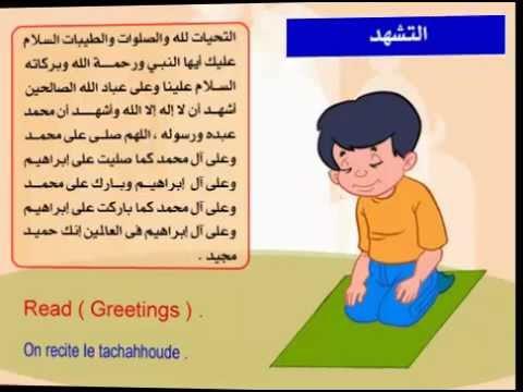 تعليم الصلاة للاطفال بالصوت والصورة
