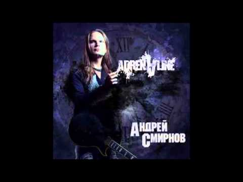 Андрей Смирнов - Любовь сильней, чем смерть