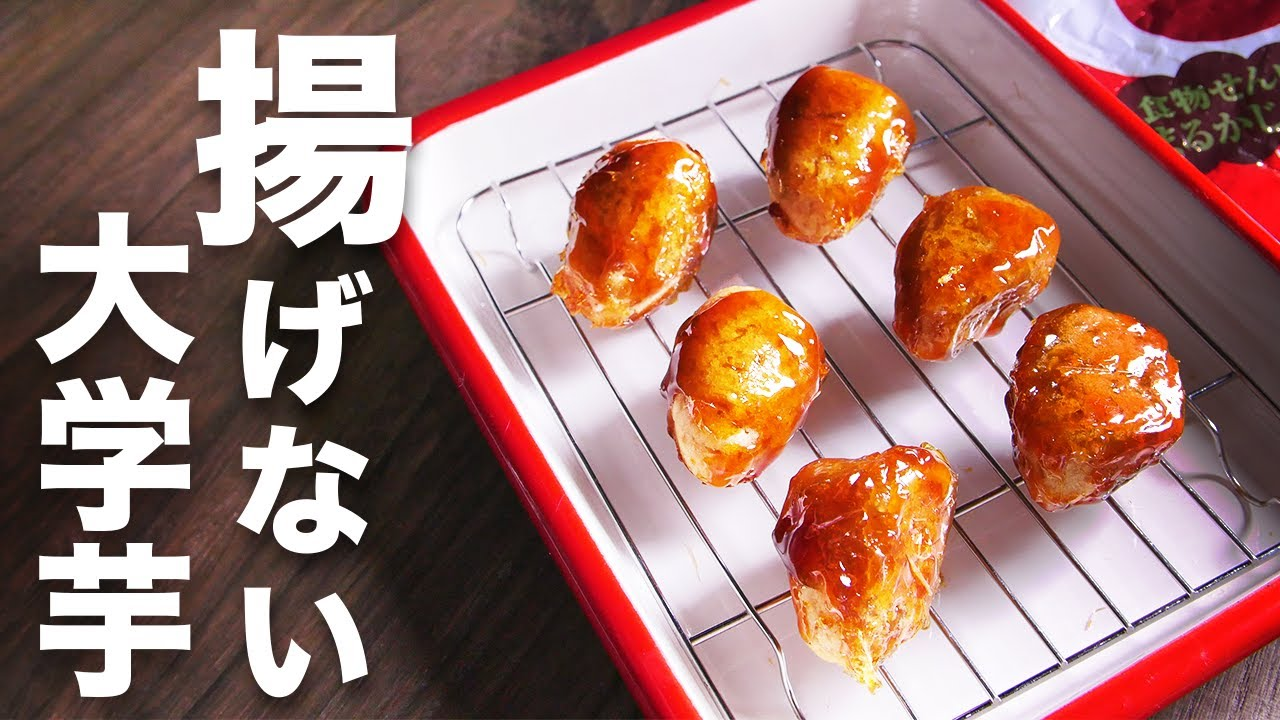 【材料3つ 大学芋】芋は必要なし!『おさつどきっ』を使った揚げないレシピ