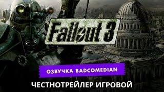 Честный трейлер (BadComedian) Fallout 3