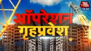 Operation Grahpravesh: Flat Builders Vs Home Buyers