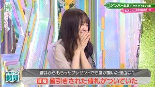 菅井友香ちゃんの「帰ってきた!思い出クイズ 忘れてたらショック!」の答え合わせのシーンを紹介しています。