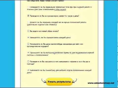 Шейный остеохондроз - причины, диагностика, лечение