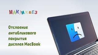 Отслоение антибликового покрытия MacBook (МакЛикбез)