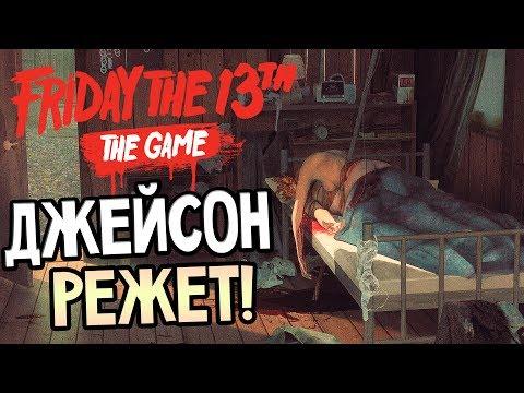 Friday the 13th: The Game — ДЖЕЙСОН ВУРХИЗ НЕ ИГРАЕТ В ПРЯТКИ!