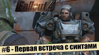 Fallout 4 6 - Первая встреча с синтами