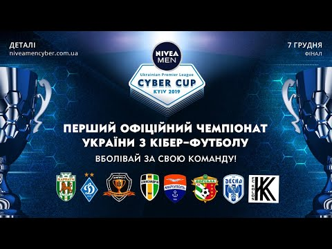 Гранд Финал UPL CYBER CUP By NIVEA MEN