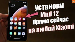 Как Установить Miui 12 На Любой Xiaomi За 5 минут