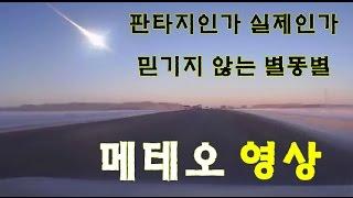 판타지스러운 별똥별 메테오 영상 모음  (Fantastic Shootingstar meteor )