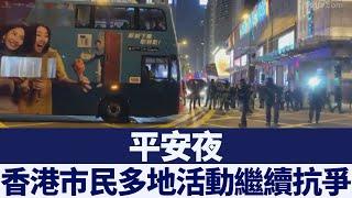 平安夜 香港市民多地活動繼續抗爭|新唐人亞太電視|20191225