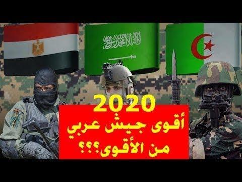 ترتيب أقوى 10 جـ يـوش عربية بالأرقام لن تصدق من هو الأقوى Top 10 2020 Youtube