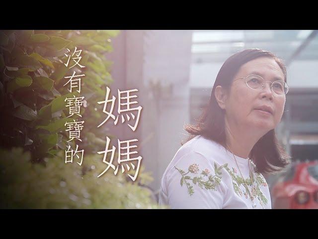 電視節目 TV1332 沒有寶寶的媽媽 A Childless Mother (HD粵語/ Eng Subtitle) (澳洲系列)