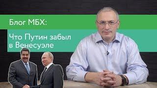 Что Путин забыл в Венесуэле? | Блог Ходорковского