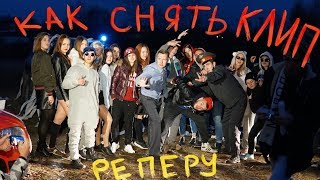 Как снять КРУТОЙ клип БЕСПЛАТНО, если ты РУССКИЙ РЕПЕР. True Story/Backstage zpp - molodoj