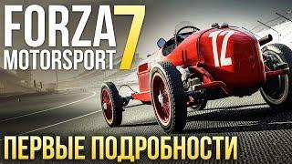 Forza Motorsport 7 | Первые подробности с E3 2017