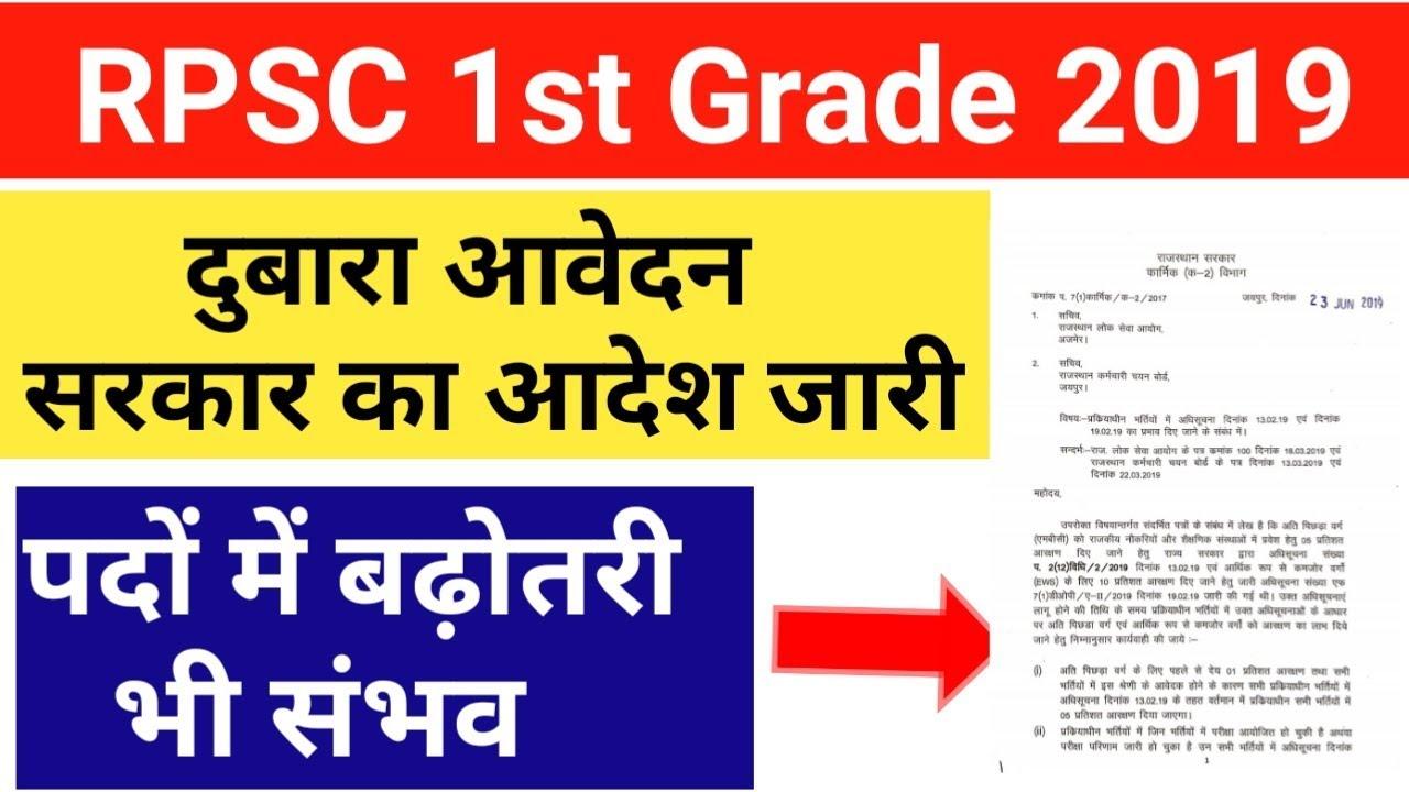 RPSC 1st Grade Vacancy 2019 दुबारा आवेदन, पदों में बढ़ोतरी | 1st Grade  Latest News
