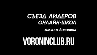 Зимний съезд лидеров рынка онлайн школ России | Алексей Воронин