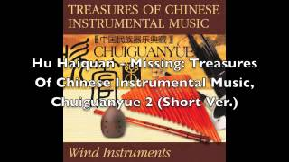 Hu Haiquan - Missing: Treasures Of Chinese Instrumental Music, Chuiguanyue 2 (Short Ver.)