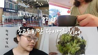 [8주차]초고도비만 다이어트 Vlog/베프가유학갔어요/…