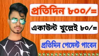 💥Perday Income 800 Taka || Instant Payment || Online Income BD || Technical Sayeed ||