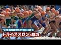 杜の都駅伝からリオ五輪トライアスロン日本代表へ!加藤友里恵選手に聞くトライアスロンの魅力 モノマネアスリート芸人のM高史さんが取材しました