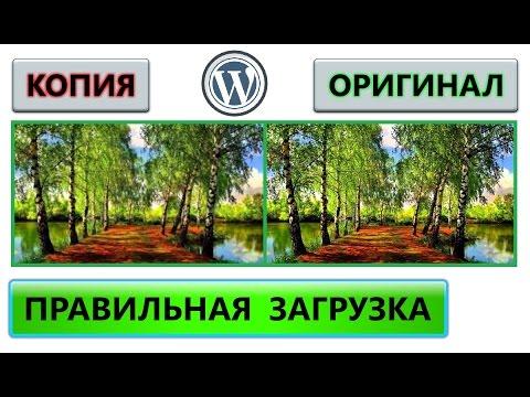 видео: Правильно загружаем wordpress изображения на сайт. Ошибка при загрузке фото wordpress — ИСПРАВЛЕНО ✓