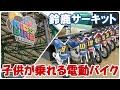 【鈴鹿の遊園地】リニューアルしたキッズバイクに乗ってきた!