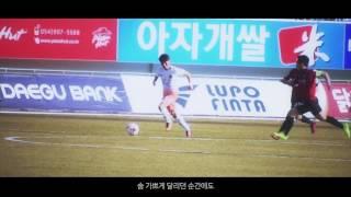 강원FC 2017 홈 개막경기 티저