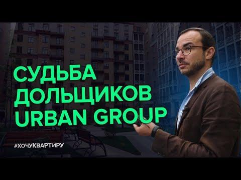 Что происходит с обманутыми дольщиками URBAN GROUP? 16+ | #ХочуКвартиру