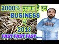 Small business ideas in India Hindi 2018 : wood craft business ideas 2018 in India and All world