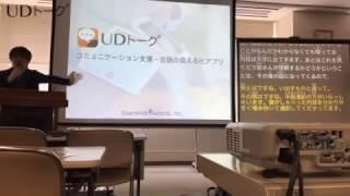UDトーク講習会 in 北海道 2016.11.20 函館 2017.3.18 札幌 2017.3.19 ...