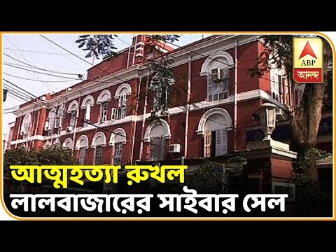 Lalbazar cyber cell stopped suicide by getting the news in facebook