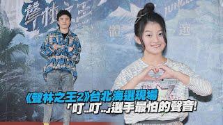《聲林之王2》台北海選現場 「叮..叮..」選手最怕的聲音!|聲林之王2 Jungle Voice2  全球海選
