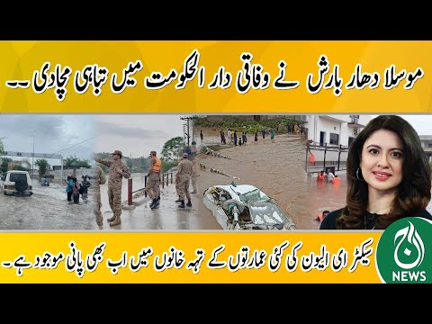 What Happened with E-11 After Rain ? Heavy Rains Wreak Havoc In Federal Capital   Aaj News
