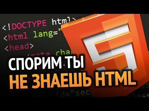 Спорим ты не знаешь HTML?!)