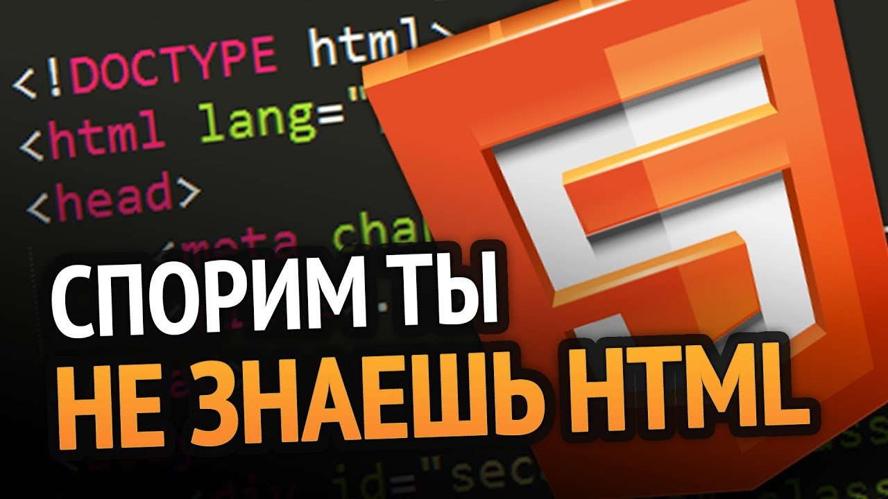 Download Спорим ты не знаешь HTML?!)