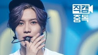 SHINee VIEW Taemin Focus Fancam @Mnet MCOUNTDOWN Rehearsal_May/21/2...
