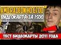 Дешевая видеокарта для игр в 2018 / AMD Radeon HD 6700 за 1500 рублей / тесты в играх