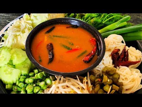 Thai Spicy Fish Curry Recipe With Rice Noodle ( No Coconut Milk  ) สูตรน้ำยาป่าปลากระป๋อง