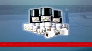 Битумная мастика для гидроизоляции кровли и крыши: цена, расход (фото, видео)