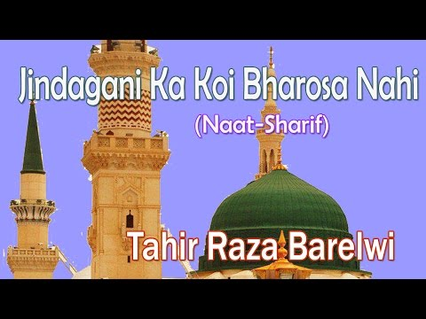 Jindagani Ka Koi Bharosa Nahi ☪☪ Tahir Raza Barelwi ☪ ☪ New Naat Sharif [HD]