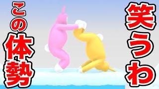 こんなウサギのゲーム笑うに決まってんだろ【Super Bunny Man #2】 thumbnail
