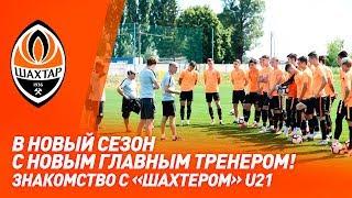 Новый сезон новый главный тренер Шахтер U21 готовится к старту чемпионата