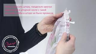"""Универсальный Гибкий Карниз """"Эскар"""""""
