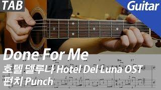 Punch - Done For Me | Elec Guitar Cover TAB Chord Karaoke MR Inst (Hotel Del Luna OST)