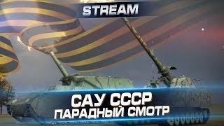 Стрим САУ СССР с Arti25